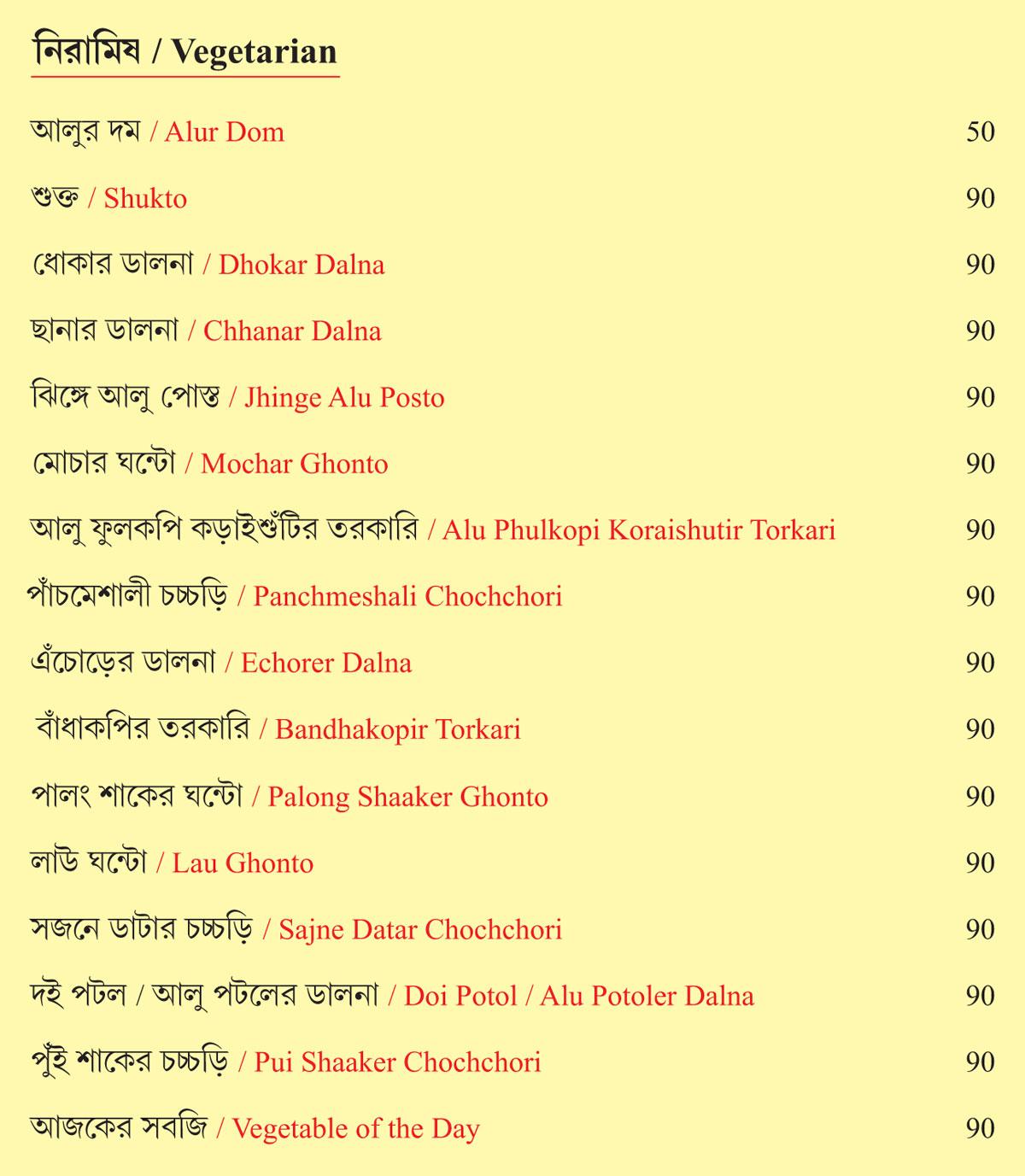 Bhojohori Manna | Menu for Siliguri